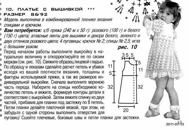 Вязание детских вещей для девочек и схемы 936