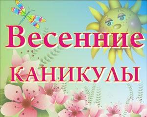 konchayutsya-kanikuli-vesennie