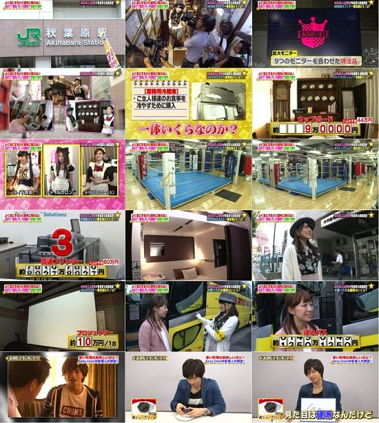 (TV-Variety)(720p) 入山杏奈 – Onegai! Ranking 141022