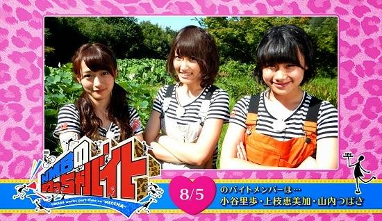 (TV-Variety)(720p) NMB48 – NMBのめっちゃバイト ep05 140805