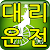 82콜대리운전 file APK Free for PC, smart TV Download