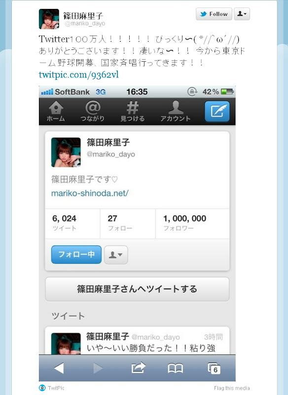 AKB48 篠田麻里子、Twitterフォロワー100万人達成 「ありがとうございます!!国家斉唱行ってきます!」
