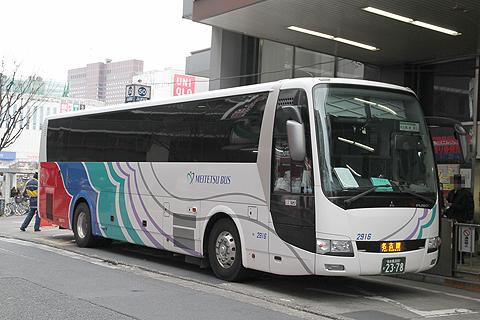 名鉄バス「名古屋~新宿線」 2916