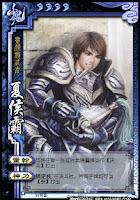 Xiahou Ba 2