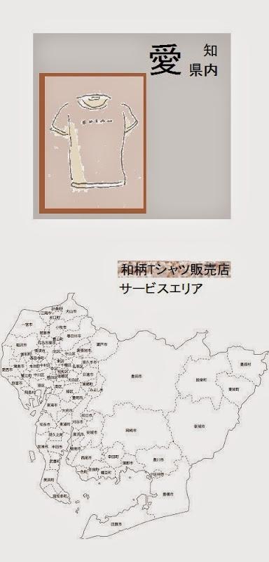 愛知県内の和柄Tシャツ販売店情報・記事概要の画像
