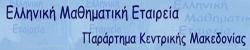 Ελληνική Μαθηματική Εταιρία (Παράρτημα Κεν. Μακεδονίας)