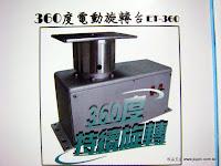 裝潢五金 品名:ET360-電動迴轉機 規格W42*H28*D14CM 型式:迴轉360度 載重:500KG 功能:可用於展示重型機車/腳踏車/喇叭..等用途 玖品五金