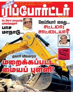 தமிழ் வார/மாத இதழ்கள்: புதியவை - Page 36 KR16082012