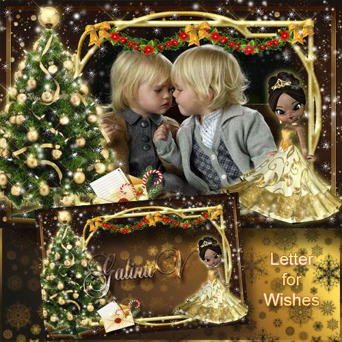 Детская Новогодняя рамка - Письмо для исполнения желаний