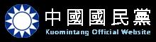中國國民黨全球資訊網