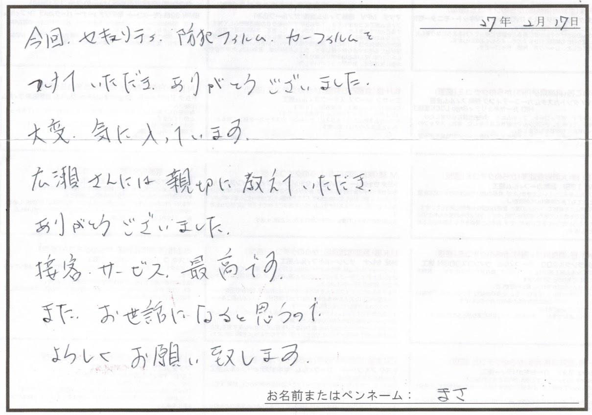 ビーパックスへのクチコミ/お客様の声:まさ 様(京都府京田辺市)/トヨタ エスクァイア