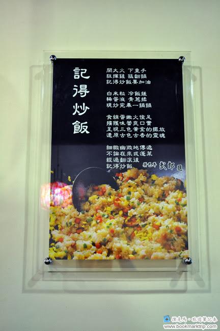 聚的定食牆面上框的題字
