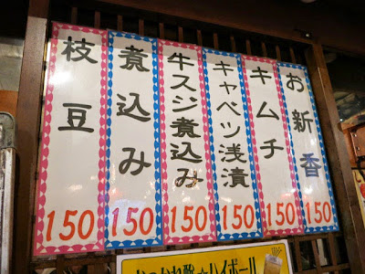 すぐに出来そうなオツマミはオール150円のメニュー