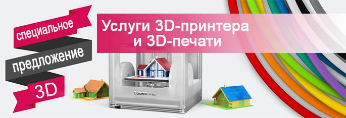 Специальное предложение сотрудничества в рамках  предоставления услуг 3D-принтера и 3D-печати