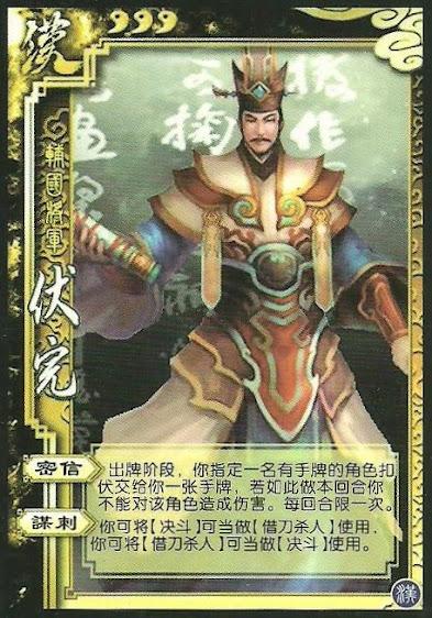 Fu Wan 4