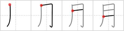 Kanji - Tsuki