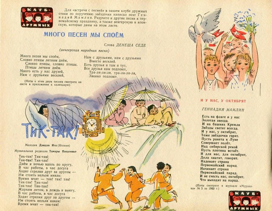 календарь, иллюстрации, детство, ссср, 60-е годы, история, музей детства