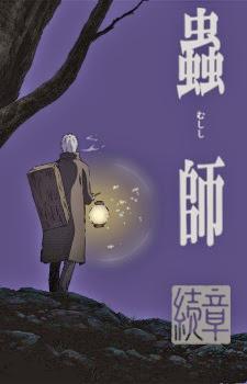 Mushi-shi Zoku Shou