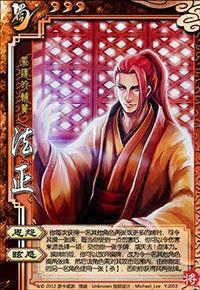Fa Zheng 5