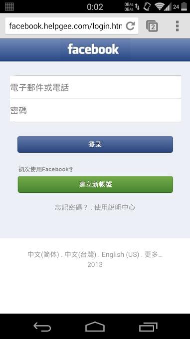 假 Facebook 登入頁面騙取帳號密碼