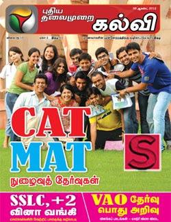 தமிழ் வார/மாத இதழ்கள்: புதியவை - Page 36 PTK06082012