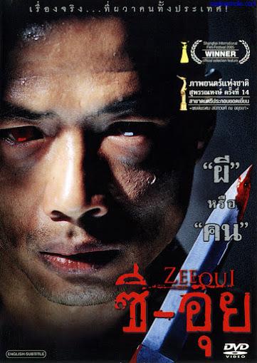 Zee Oui The Man Eater ซีอุย HD [พากย์ไทย]