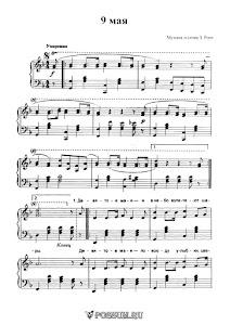 "Песня ""9 мая"" З. Роот: ноты"