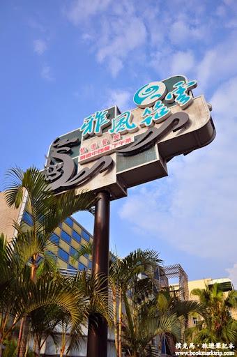 雅風筑雲藝園餐廳:味覺與視覺兼具的藝術饗宴 - udn部落格