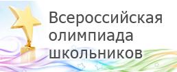 Сайт Всероссийской олимпиады школьников