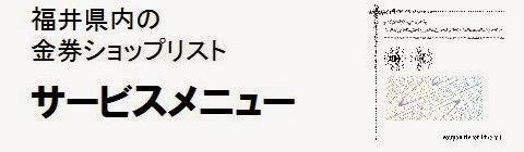 福井県内の金券ショップ情報・サービスメニューの画像