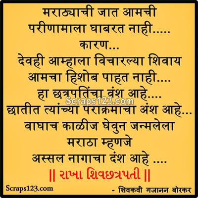 Ham marathi parinam se nahi darte, sher ka kaleja paya kun ki Shivaji