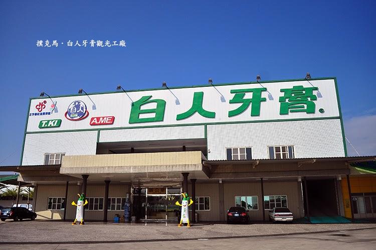 白人牙膏觀光工廠