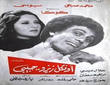 مشاهدة فيلم أونكل زيزو حبيبي