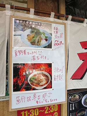 冷やし中華と辛い麺のメニュー