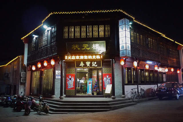 Zhuangyuan Lou Restaurant at night