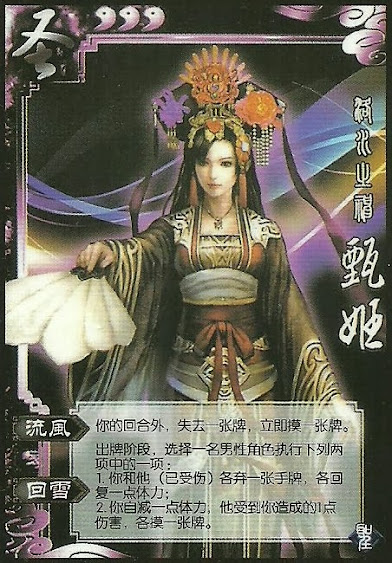 Zhen Ji 8