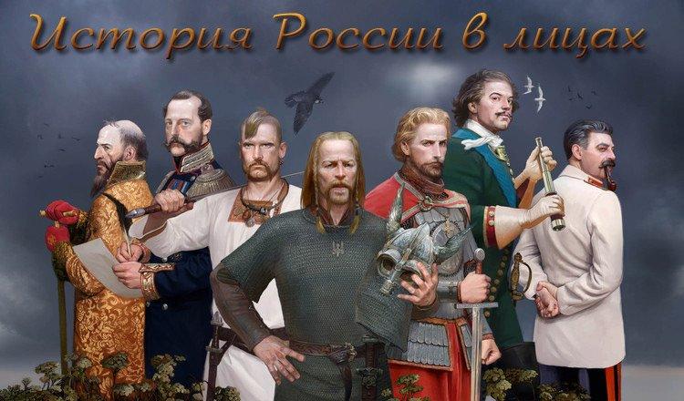 Позначательная обучающая настольная игра Игрошкола: История России в лицах