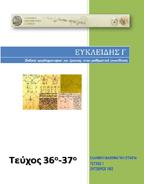 Ευκλείδης Γ - τεύχος 36ο-37o