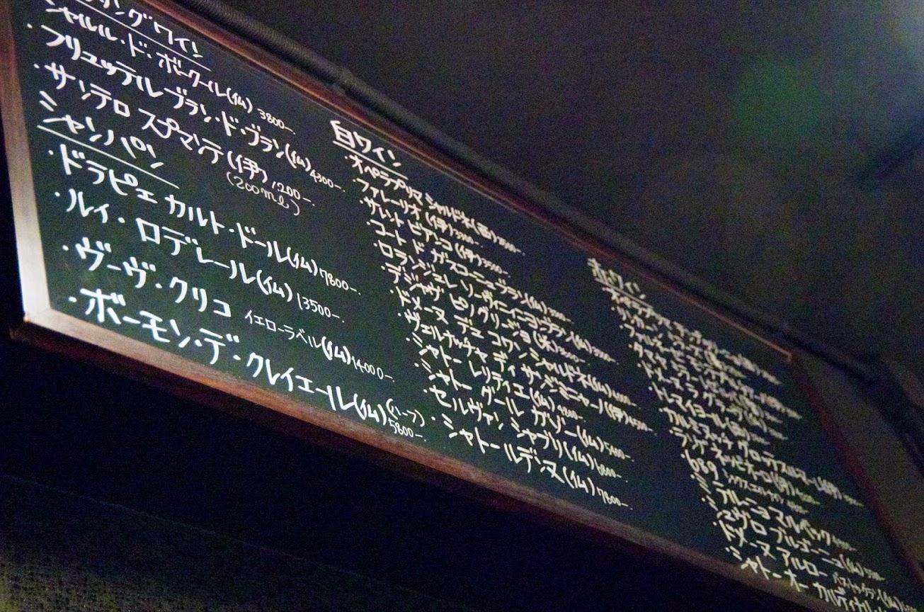 黒板に描かれたワインメニュー
