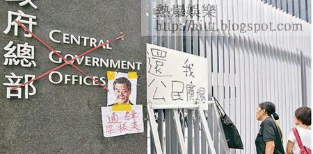 政府總部的字樣被打上交叉發洩不滿。