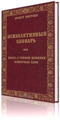Психоактивный словарь, или Книга о тайном влиянии известных слов