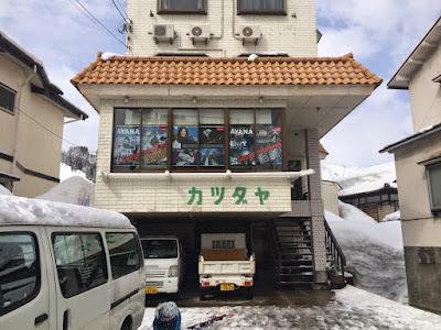 スキー鍋 at 石打丸山