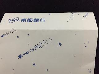 ヤフオクで使われた南都銀行の封筒