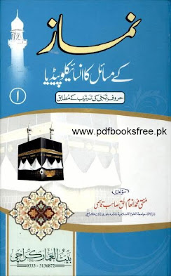 Encyclopedia of Namaz in Urdu