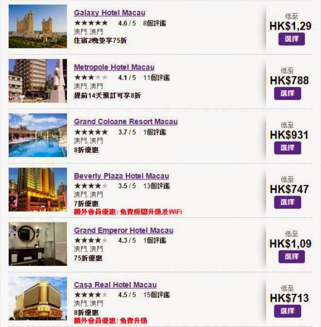 澳門部份做緊酒店優惠低至7折優惠,Hotelclub會員額外再有優惠。