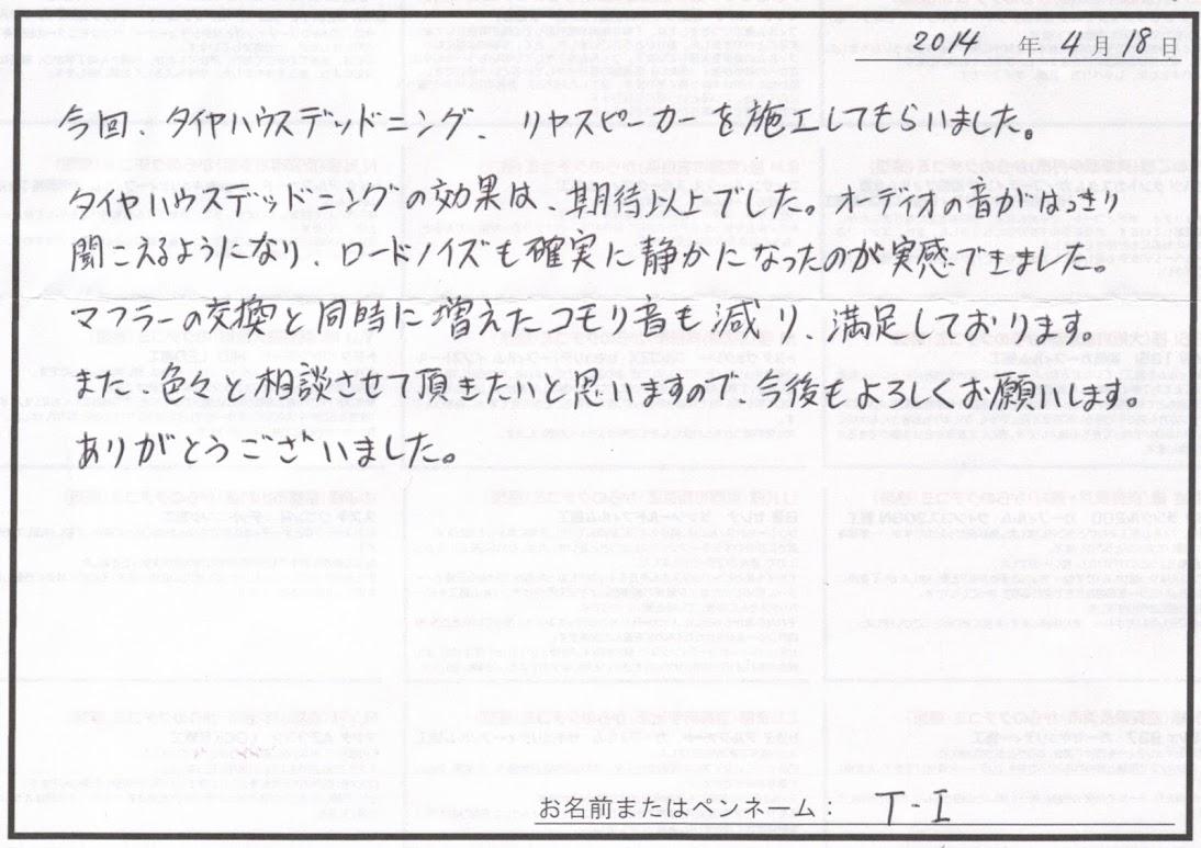 ビーパックスへのクチコミ/お客様の声:T・I 様(京都府田辺市)/トヨタ 86
