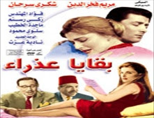 فيلم بقايا عذراء