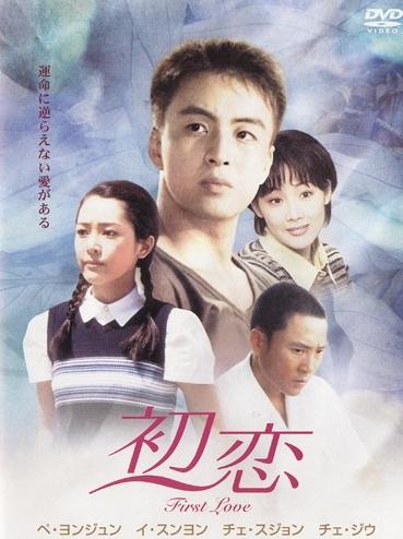 Phim Mối Tình Đầu 1996 - First Love - Wallpaper
