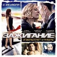 Зажигание 2013 смотреть онлайн фильм в хорошем качестве hd 720