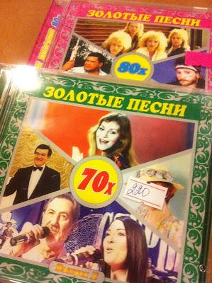 ロシアのなつメロCD